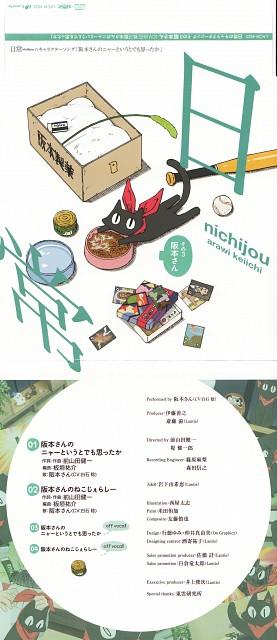 Keiichi Arawi, Kyoto Animation, Nichijou, Sakamoto