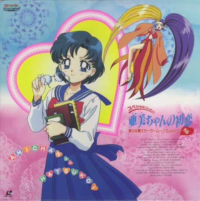 Toei Animation, Bishoujo Senshi Sailor Moon, Ami Mizuno, DVD Cover