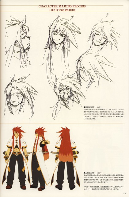 Kousuke Fujishima, Tales of the Abyss, Luke Fon Fabre, Character Sheet