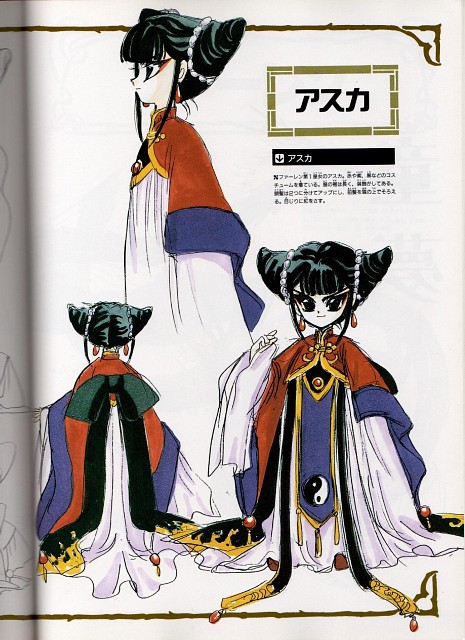 CLAMP, TMS Entertainment, Magic Knight Rayearth, Magic Knight Rayearth: Materials Collection, Aska