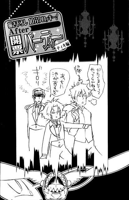 Katsura Hoshino, D Gray-Man, Arystar Krory, Timcanpy, Howard Link