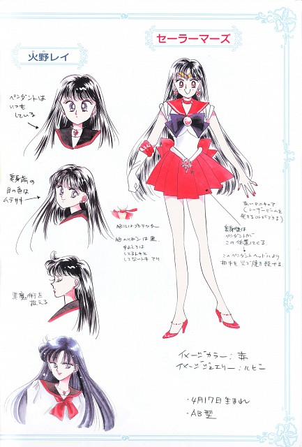 Naoko Takeuchi, Bishoujo Senshi Sailor Moon, BSSM Materials Collection, Sailor Mars, Rei Hino