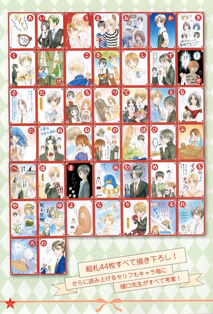 Tachibana Higuchi, Gakuen Alice, Graduation - Gakuen Alice Illustration Fan Book, Misaki (Gakuen Alice), Hayate Matsudaira