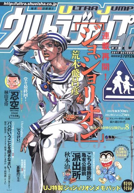 Hirohiko Araki, JoJo's Bizarre Adventure, Soft & Wet, JoJolion Protagonist, Kira Yoshikage
