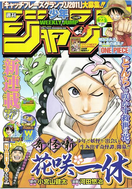Masashi Kishimoto, Yuuya Kawada, Naruto, Kikai-Banashi Hanasaka Ikkyuu, One Piece
