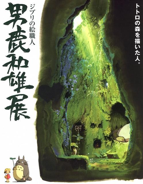 Studio Ghibli, My Neighbor Totoro, Totoro, Mei Kusakabe