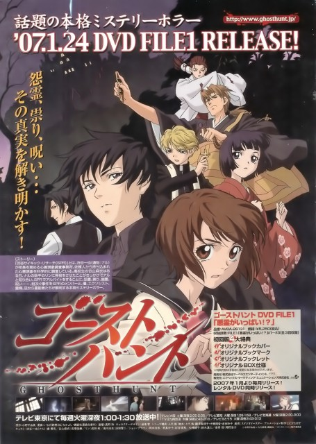 J.C. Staff, Ghost Hunt, Lin Koujo, Mai Taniyama, John Brown