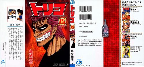 Mitsutoshi Shimabukuro, Toei Animation, Toriko, Manga Cover