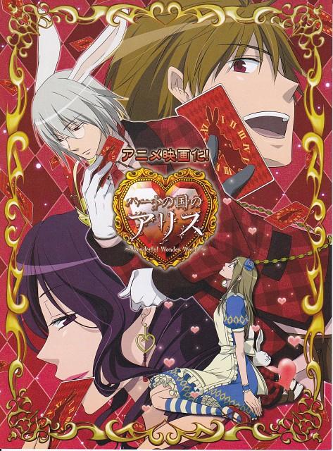 Soumei Hoshino, Asahi Production, QuinRose, Heart no Kuni no Alice, Ace (Heart no Kuni no Alice)