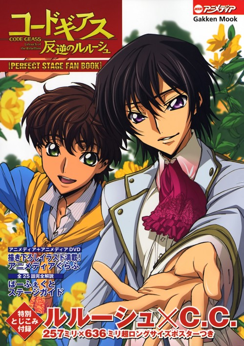 Code Geass Perfect Stage Fan Book