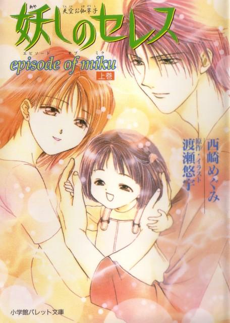 Yuu Watase, Ayashi no Ceres, Miku Mikage, Touya (Ayashi no Ceres), Aya Mikage