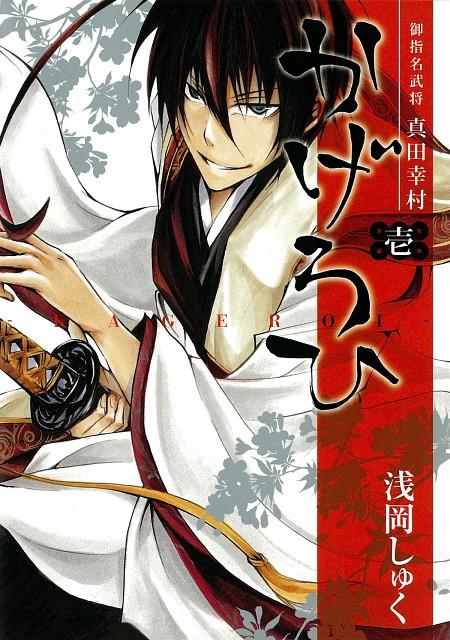 Shuku Asaoka, Goshimei Bushou Sanada Yukimura - Kageroi, Yukimura Sanada (Goshimei Bushou Sanada Yukimura - Kageroi), Manga Cover