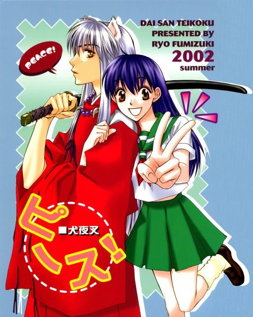 Hisaya Nakajo, Rumiko Takahashi, Inuyasha, Kagome Higurashi, Inuyasha (Character)