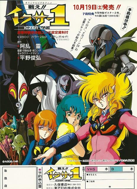 Toshihiro Hirano, Anime International Company, Iczer One (Series), Cobalt, Nagisa Kanou