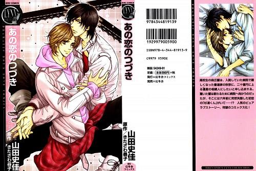 Yamada Fumika, Ano Koi no Tsuzuki, Manga Cover