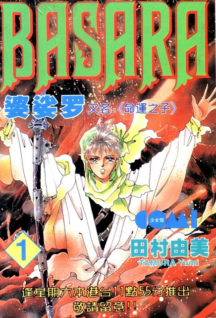 Yumi Tamura, KSS, Legend of Basara, Sarasa, Manga Cover