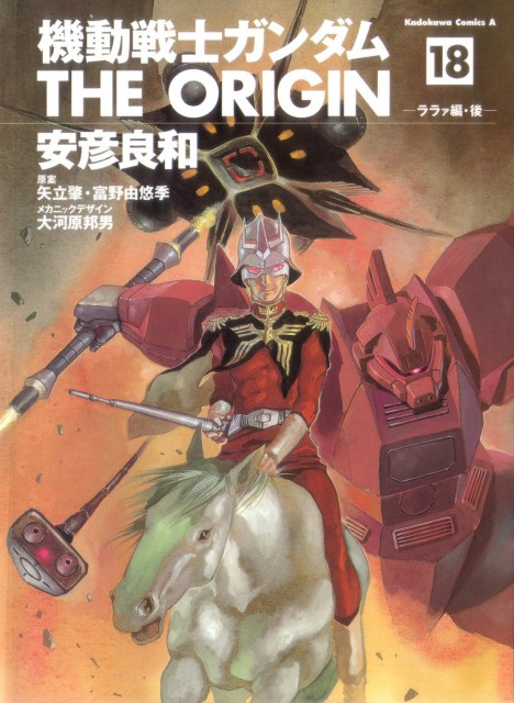 Yoshikazu Yasuhiko, Sunrise (Studio), Mobile Suit Gundam - Universal Century, Char Aznable, Manga Cover