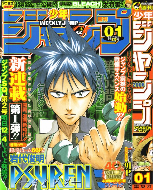 Toshiaki Iwashiro, Psyren, Ageha Yoshina, Magazine Covers, Shonen Jump