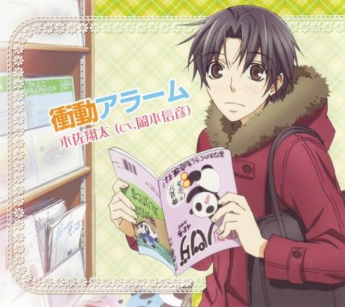 Sekai Ichi Hatsukoi: Character Song Vol.3 - Minitokyo