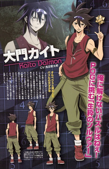 Sunrise (Studio), Phi Brain: Kami no Puzzle, Kaito Daimon, Character Sheet