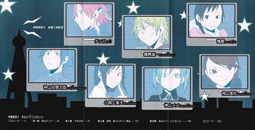 Suzuhito Yasuda, Toei Animation, God Family, Samatarou Kamiyama, Tenko Kamiyama