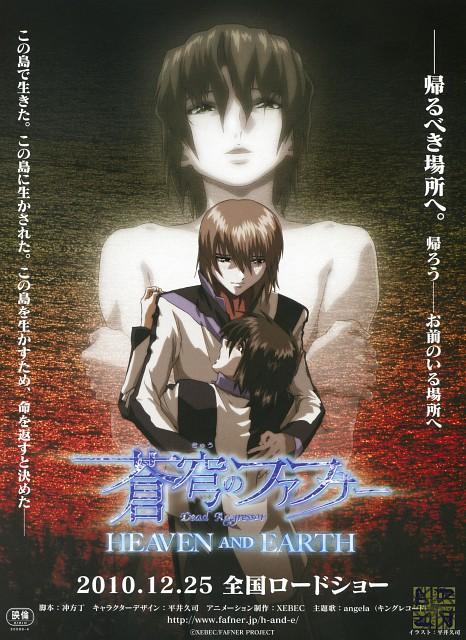 Hisashi Hirai, Xebec, Soukyuu no Fafner, Kazuki Makabe, Soushi Minashiro