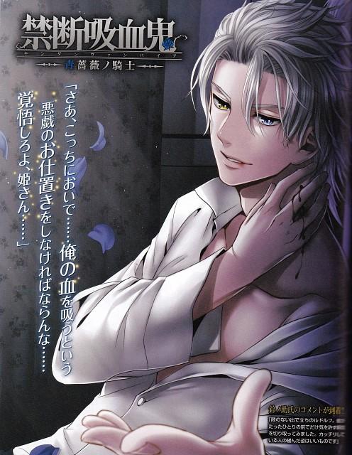 Suzunosuke, Kindan Vampire, Rudolf von Weiseheldenburg, Magazine Page