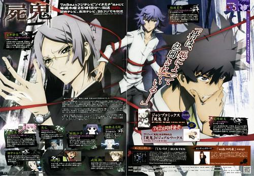 Ryu Fujisaki, Daume, Corpse Demon, Seishin Muroi, Natsuno Yuuki