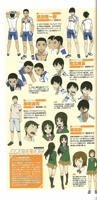 Wataru Watanabe, TMS Entertainment, Yowamushi Pedal, Miki Kanzaki, Aya Tachibana