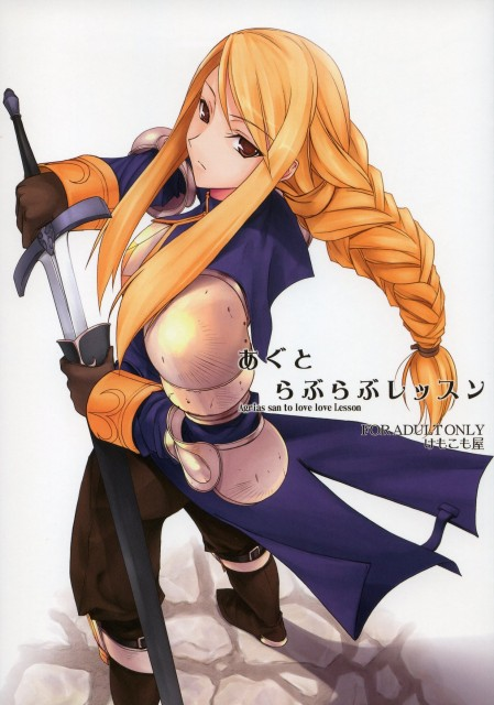 Kei Komori, Final Fantasy Tactics, Agrias Oaks