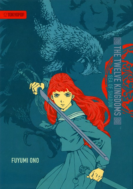 Studio Pierrot, Twelve Kingdoms, Youko Nakajima, Manga Cover