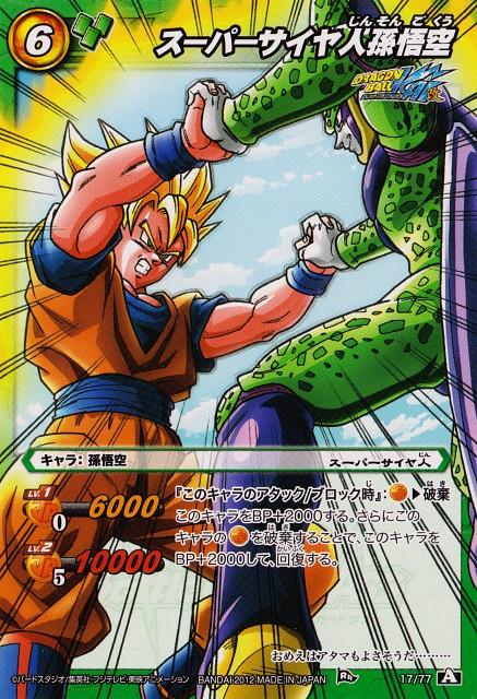 Akira Toriyama, Toei Animation, Dragon Ball, Super Saiyan Goku, Cell