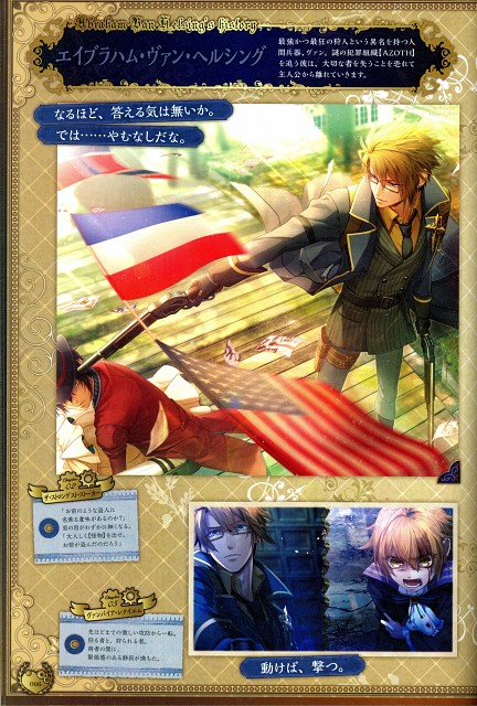 miko (Mangaka), Idea Factory, Code: Realize Official Visual Fan Book, Code: Realize, Arsène Lupin
