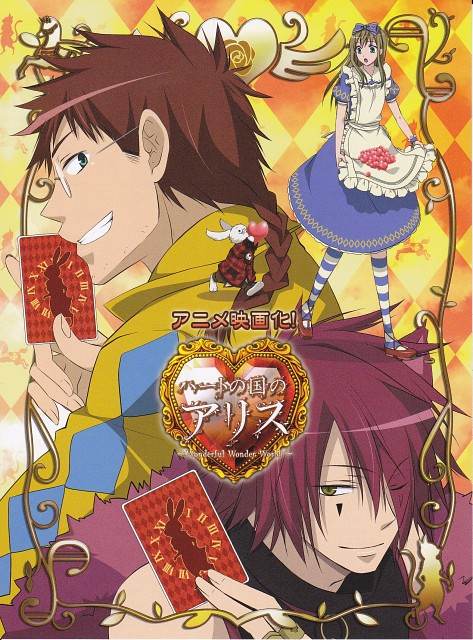 Soumei Hoshino, Asahi Production, QuinRose, Heart no Kuni no Alice, Peter White