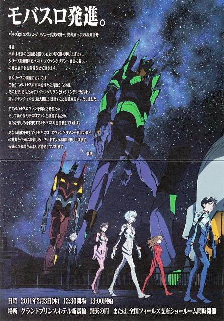 Gainax, Khara, Neon Genesis Evangelion, Shinji Ikari, Makinami Mari Illustrious
