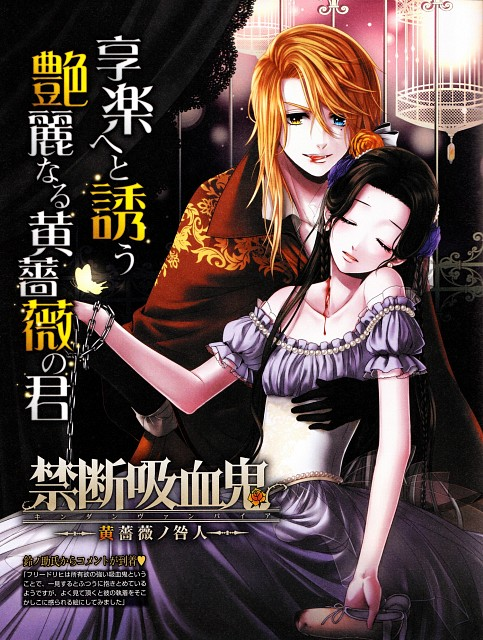Suzunosuke, Kindan Vampire, Friedrich von Weiseheldenburg, Magazine Page, B's-Log