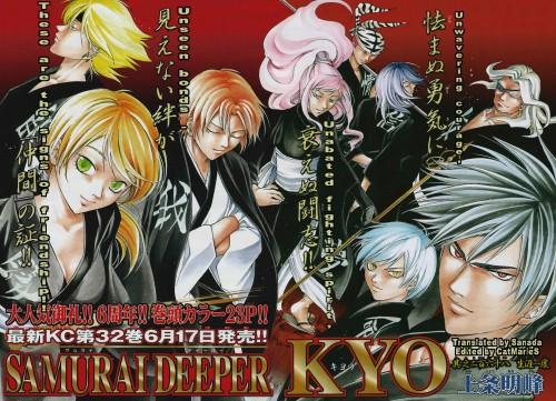 Akimine Kamijyo, Studio DEEN, Samurai Deeper Kyo, Hotaru (SDK), Yukimura Sanada (SDK)