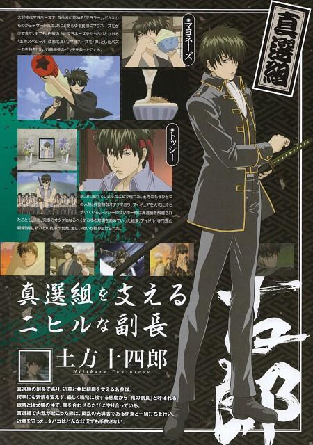 Hideaki Sorachi, Sunrise (Studio), Gintama, Toshiro Hijikata