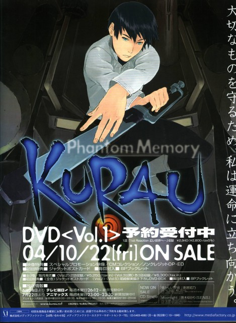 BONES, KURAU Phantom Memory, Newtype Magazine