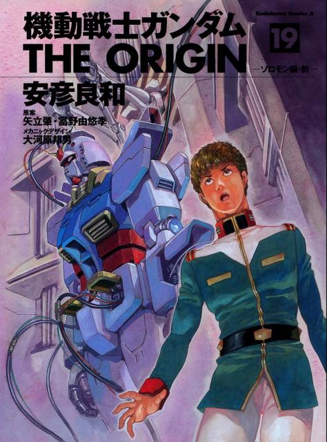 Yoshikazu Yasuhiko, Sunrise (Studio), Mobile Suit Gundam: Universal Century, Amuro Ray, Manga Cover