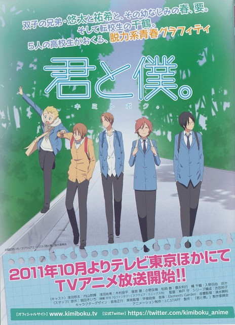 Kiichi Hotta, J.C. Staff, Kimi to Boku, Yuuki Asaba, Shun Matsuoka