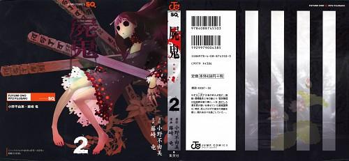 Ryu Fujisaki, Daume, Corpse Demon, Sunako Kirishiki, Manga Cover