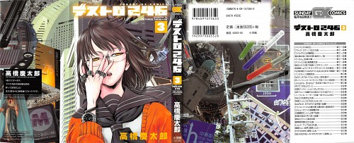 Keitarou Takahashi, Destro 246, Manga Cover