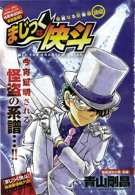 Gosho Aoyama, Magic Kaito, Kaito Kuroba, Magazine Page, Shonen Sunday