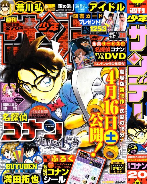 Gosho Aoyama, TMS Entertainment, Detective Conan, Conan Edogawa, Magazine Covers