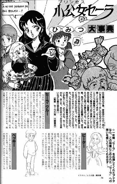 Nippon Animation, Aniplex, Princess Sarah, Gertrude, Lottie Legh