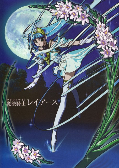 Magic Knight Rayearth, Umi Ryuuzaki