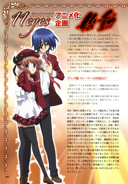 Lass, 11eyes, Kakeru Satsuki, Yuka Minase