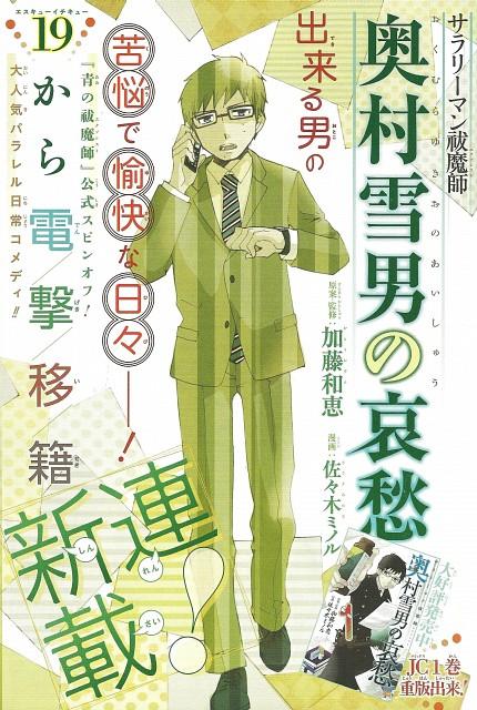 A-1 Pictures, Ao no Exorcist, Yukio Okumura, Jump Square