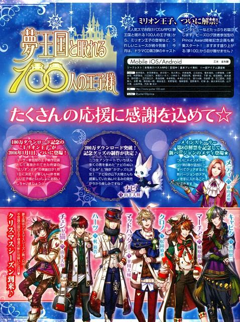 Gcrest, Yume Oukoku to Nemureru 100-nin no Ouji-sama , B's-Log, Magazine Page